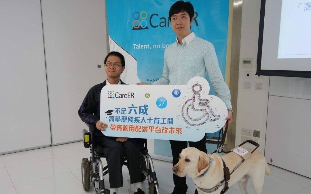 高學歷殘疾人士求職無門 僅兩成僱主願聘 — HK01