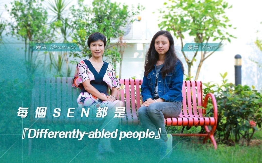【我們的S.E.N.】靠「積極」取勝!抓緊機會的聽障女孩