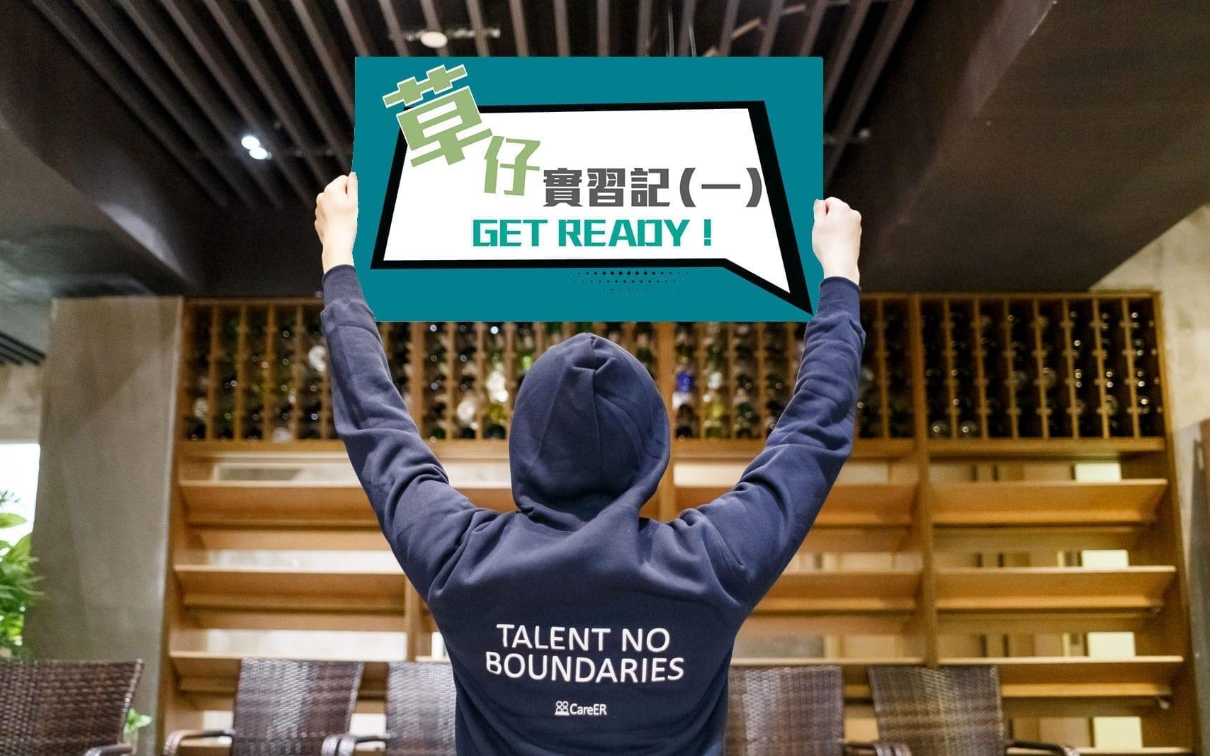 【GET READY】草仔實習記 (一)