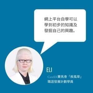 「網上平台自學可以學到初初的知識及發掘自己的興趣。」Eli表示