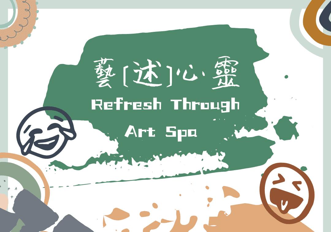 Sept Art Spa