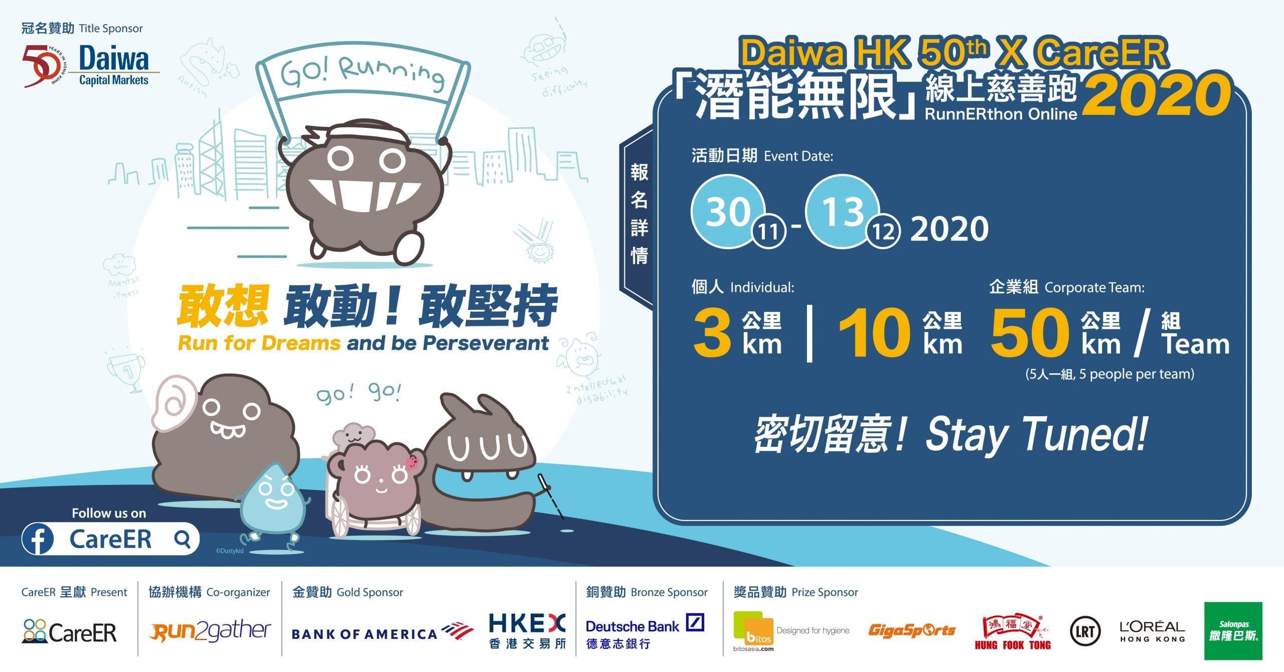 大和香港50th X CareER潛能無限線上慈善跑2020 Daiwa HK 50th X CareER RunnERthon Online 2020