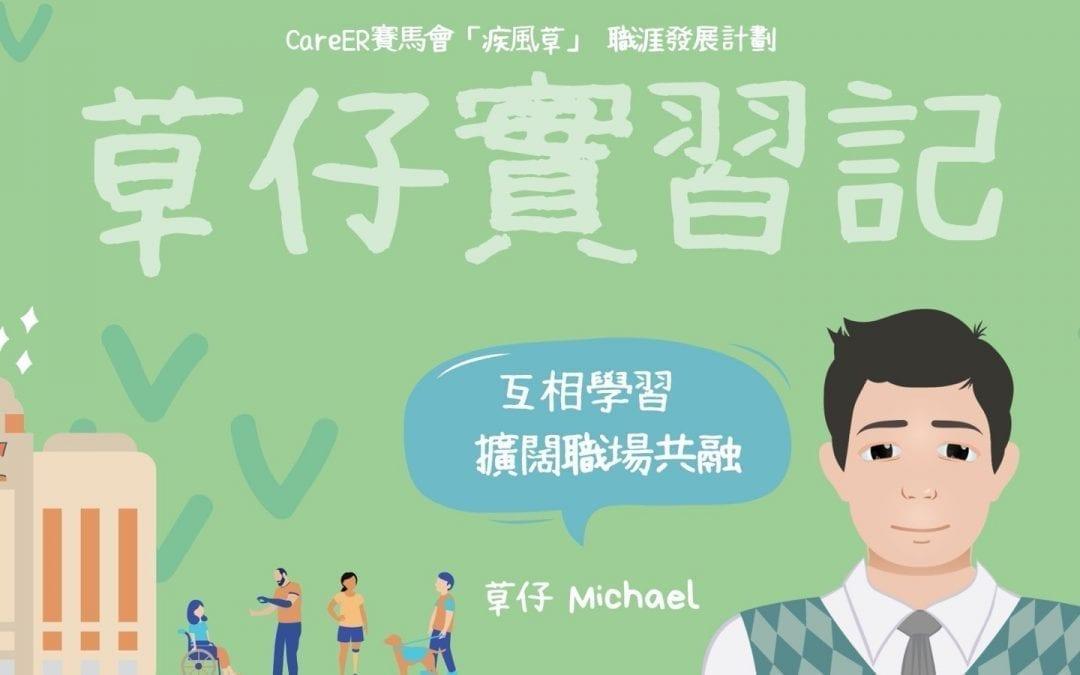 草仔實習記- 【GO!】互相學習 擴闊社會共融的可能