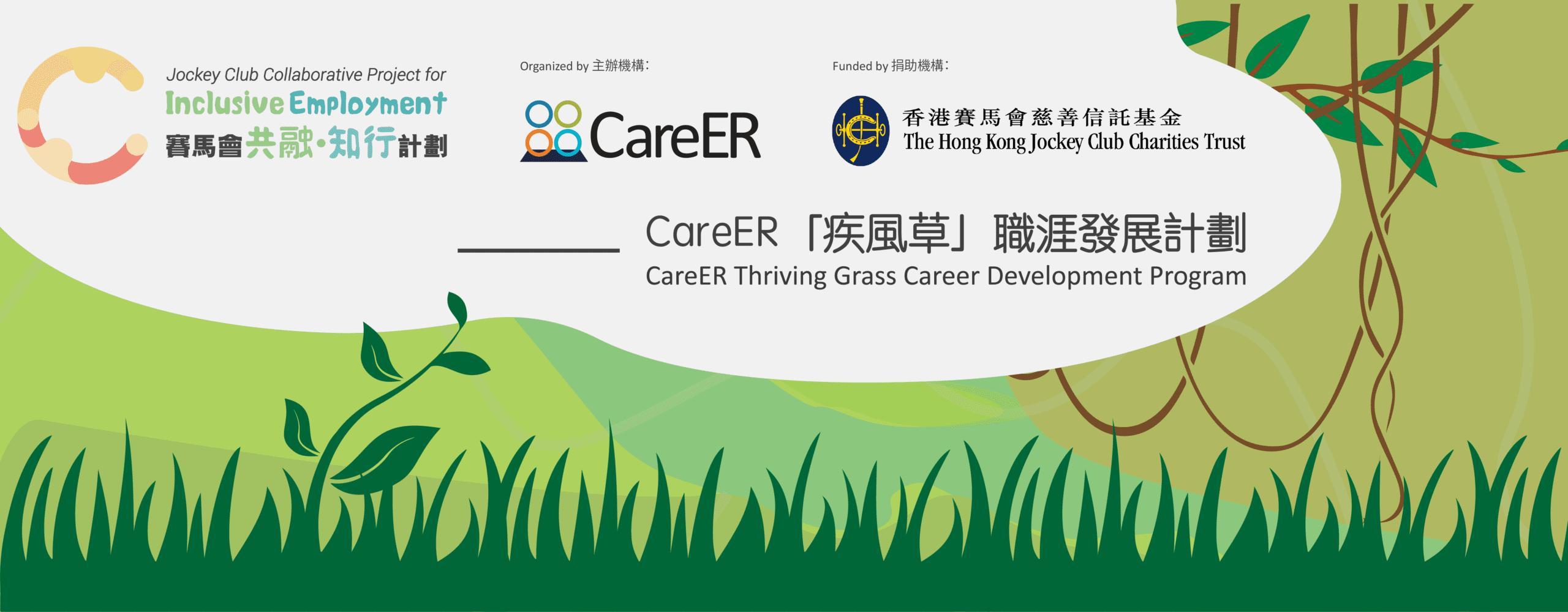 Jockey Club Collaborative Project for Inclusive Employment CareER Thriving Grass Career Development Program